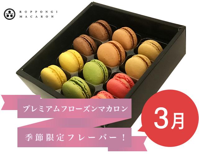 Pfm201803 box