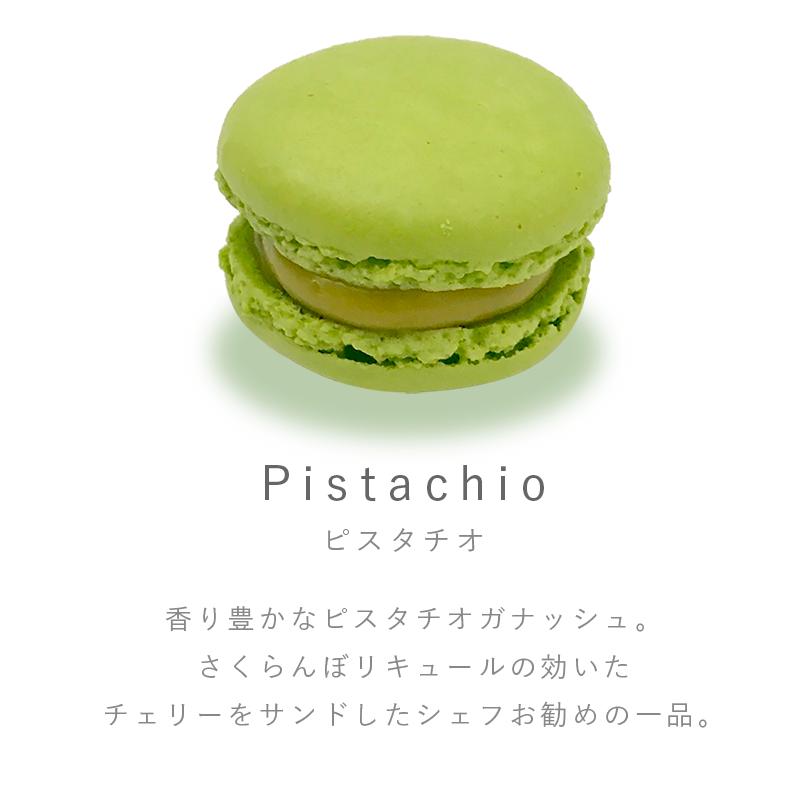 Thumb 12flavor pistachio